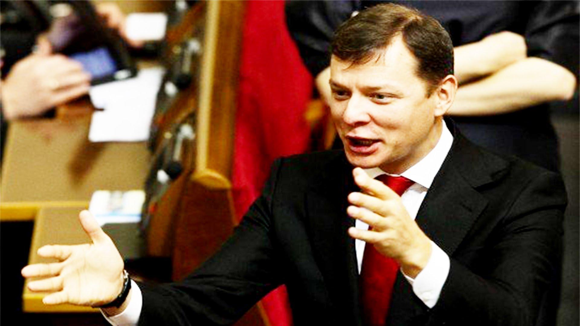 Ляшко назвав майбутню коаліцію одноразовим презервативом (ВІДЕО)
