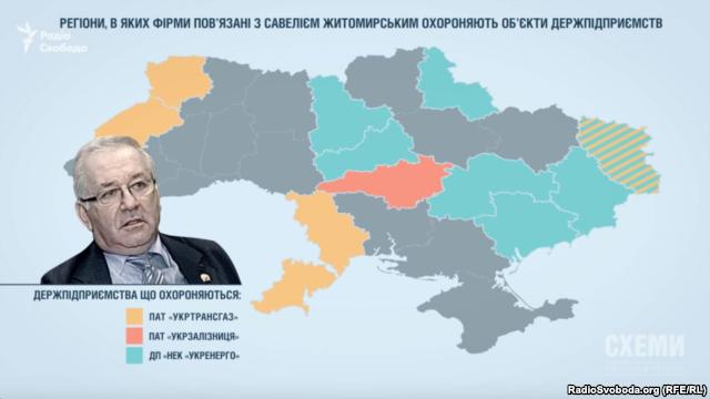Связанные с русскими фирмы охраняют объекты стратегических предприятий Украины