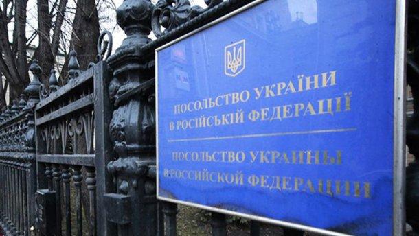 В МИД Украины прокомментировали нападение на украинское посольство в Москве