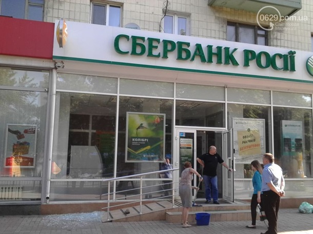 У Маріуполі побили шибки в Сбербанку Росії (ФОТО)