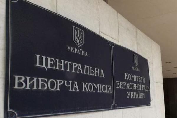 Нова ЦВК: антикорупційний комітет Ради виніс вердикт щодо кандидатур Порошенка