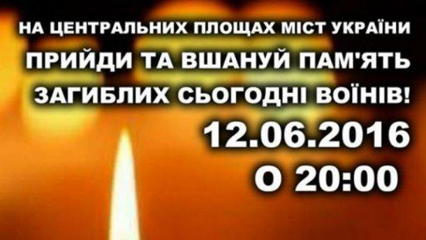 Страшна ніч в зоні АТО — українців закликають вшанувати пам'ять загиблих