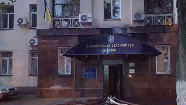 У Києві горів суд (ФОТО)