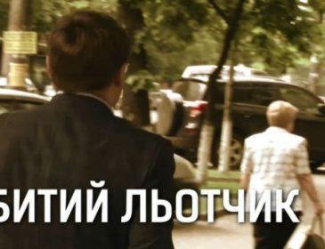 Журналісти викрили скандальне минуле одеського антикорупціонера (ВІДЕО)