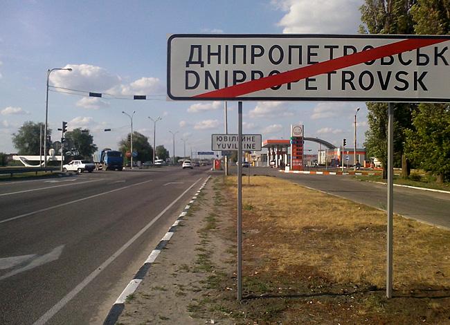 Рада відмовилася залишити Дніпропетровськ і Комсомольськ