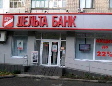 """Суд визнав ліквідацію """"Дельта Банку"""" законною"""