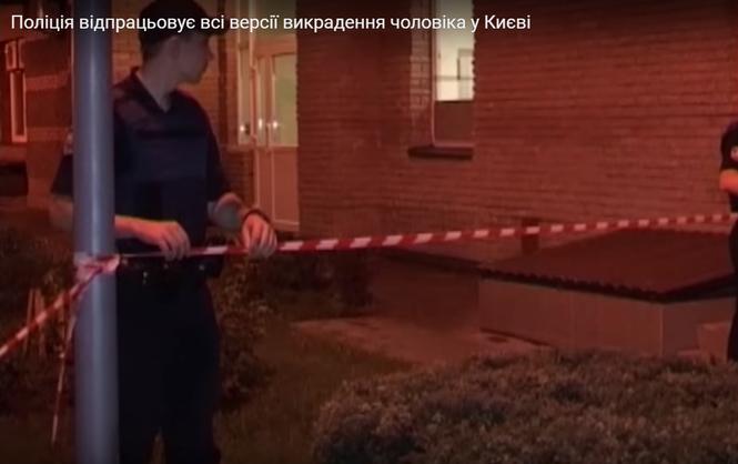 МВС опублікувало відео з місця викрадення чиновника Укрзалізниці