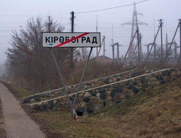 Хто проти? У Раді зареєстровано відразу дві постанови про скасування перейменування Кіровограда