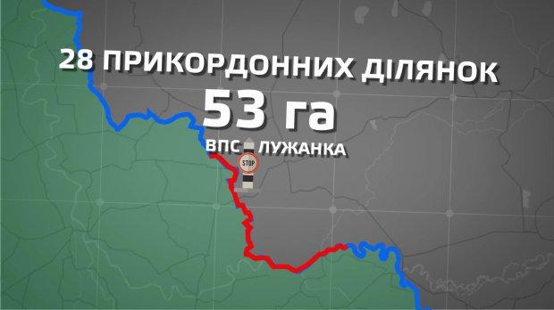 Хто приватизував землі на українському кордоні