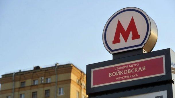 У Москві стався потужний вибух біля станції метро (ВІДЕО)