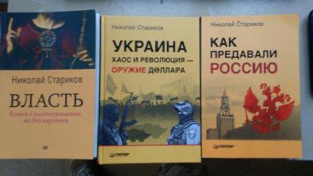 Нова спроба провезти з окупованих територій антиукраїнську літературу