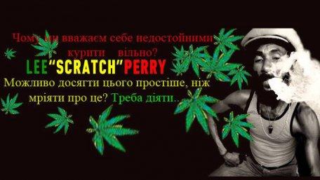 У Львові скасували Марш свободи за легалізацію коноплі