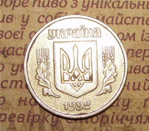 Браковані 50 копійок продають за 1200 гривень