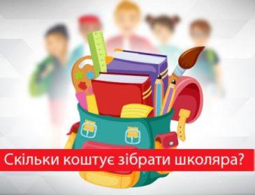 Як економно зібрати дитину в школу: актуальні поради