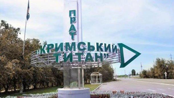 У Криму на заводі Фірташа загинув працівник