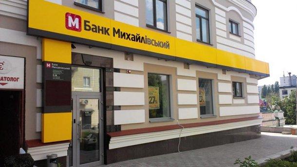 """Суд заарештував голову правління банку """"Михайлівський"""""""