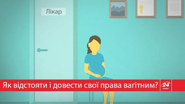 """""""Спецоперація декрет"""": що є порушенням прав вагітних та куди скаржитися"""