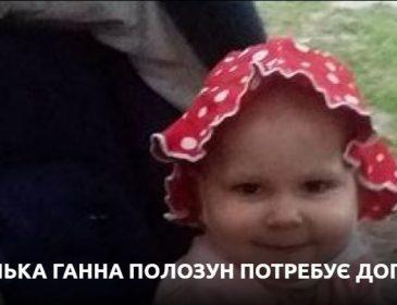 Маленька Ганна Полозун потребує допомоги