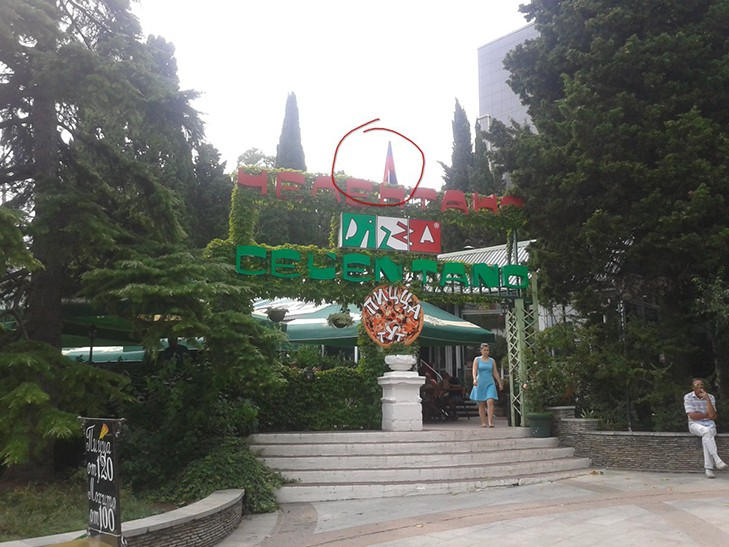 Популярна львівська піцерія працює у Криму під прапором окупантів (ФОТО)
