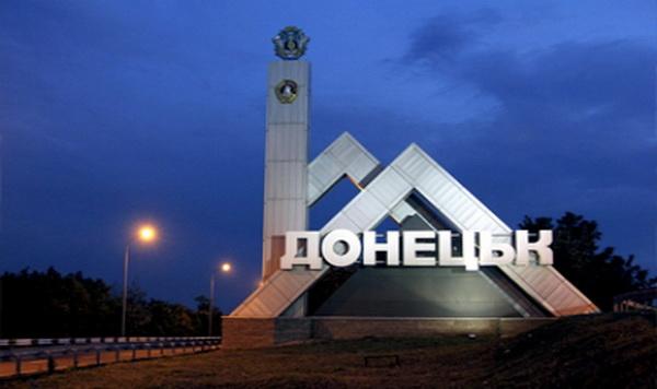 Це оголошення порвало весь Донецьк! (Фото)