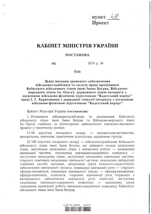 proekt-postanovi-grinevich-1-638