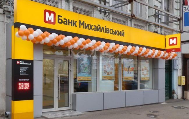 """Заарештовано ще одного підозрюваного в махінаціях у банку """"Михайлівський"""""""