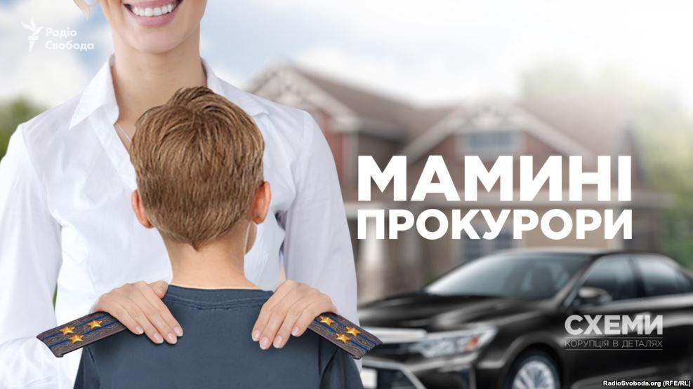 Мамині прокурори: безтурботні будні українських прокурорів