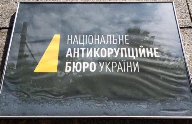 Корупціонери добровільно відшкодували державі 100 млн. грн., – НАБУ