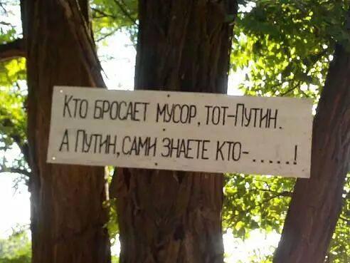 Не будь Путіном: нова мода на оголошення в Україні (фото)