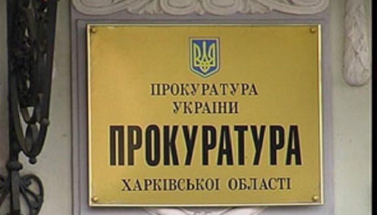 Картинки по запросу харківська прокуратура