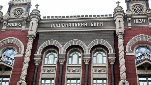 НБУ: міжнародні резерви України сягають більш як 14 мільярдів доларів США