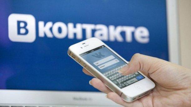 """Відтепер через """"ВКонтакті"""" всі, крім українців, можуть переказувати гроші"""