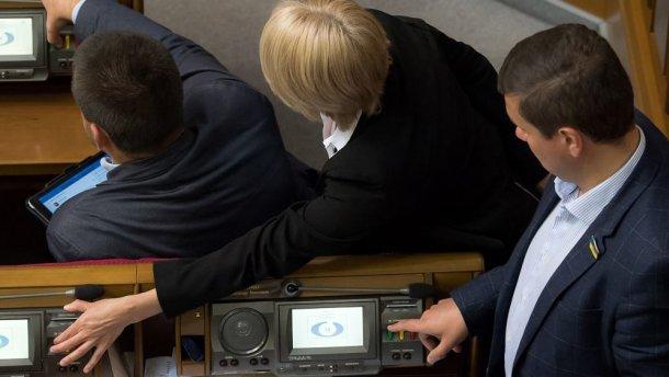 Хто з депутатів не голосував за визнання російської Думи нелегітимною