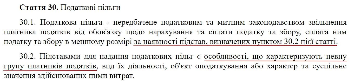 Податковий-кодекс-України-про-податкову-пільгу