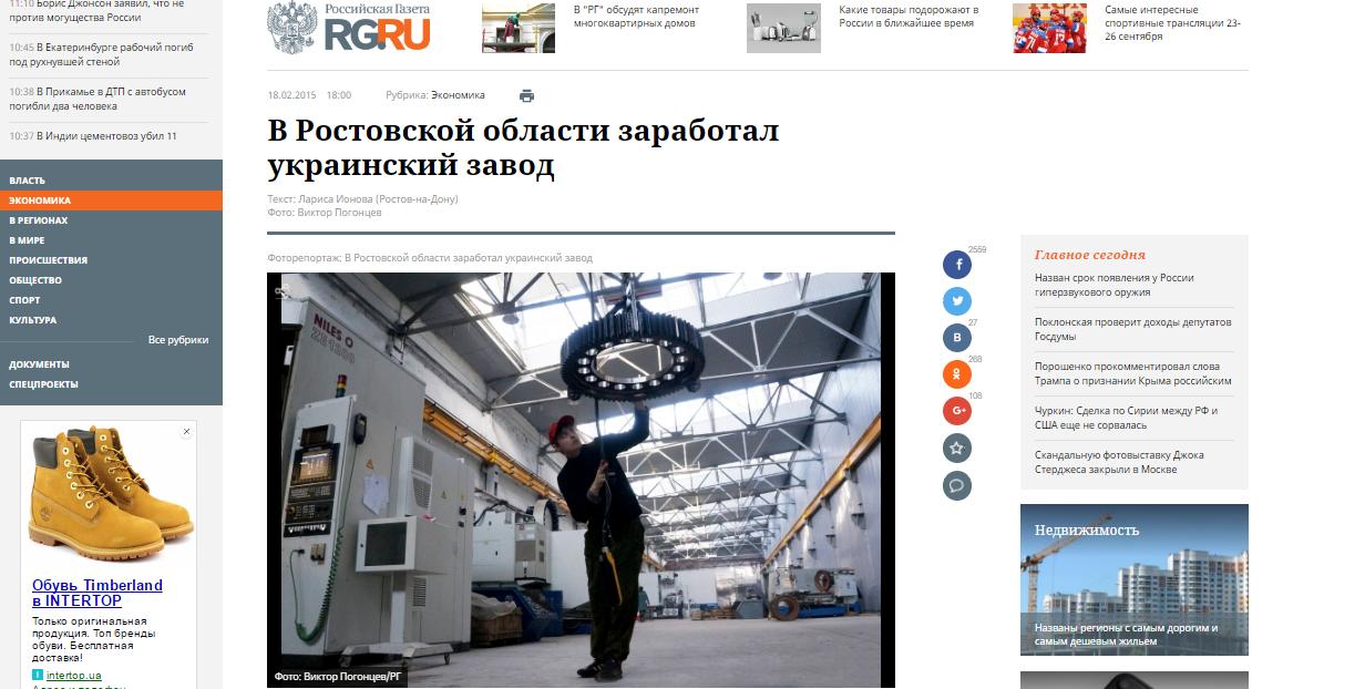 Росіяни пишаються тим, що крадуть українські заводи