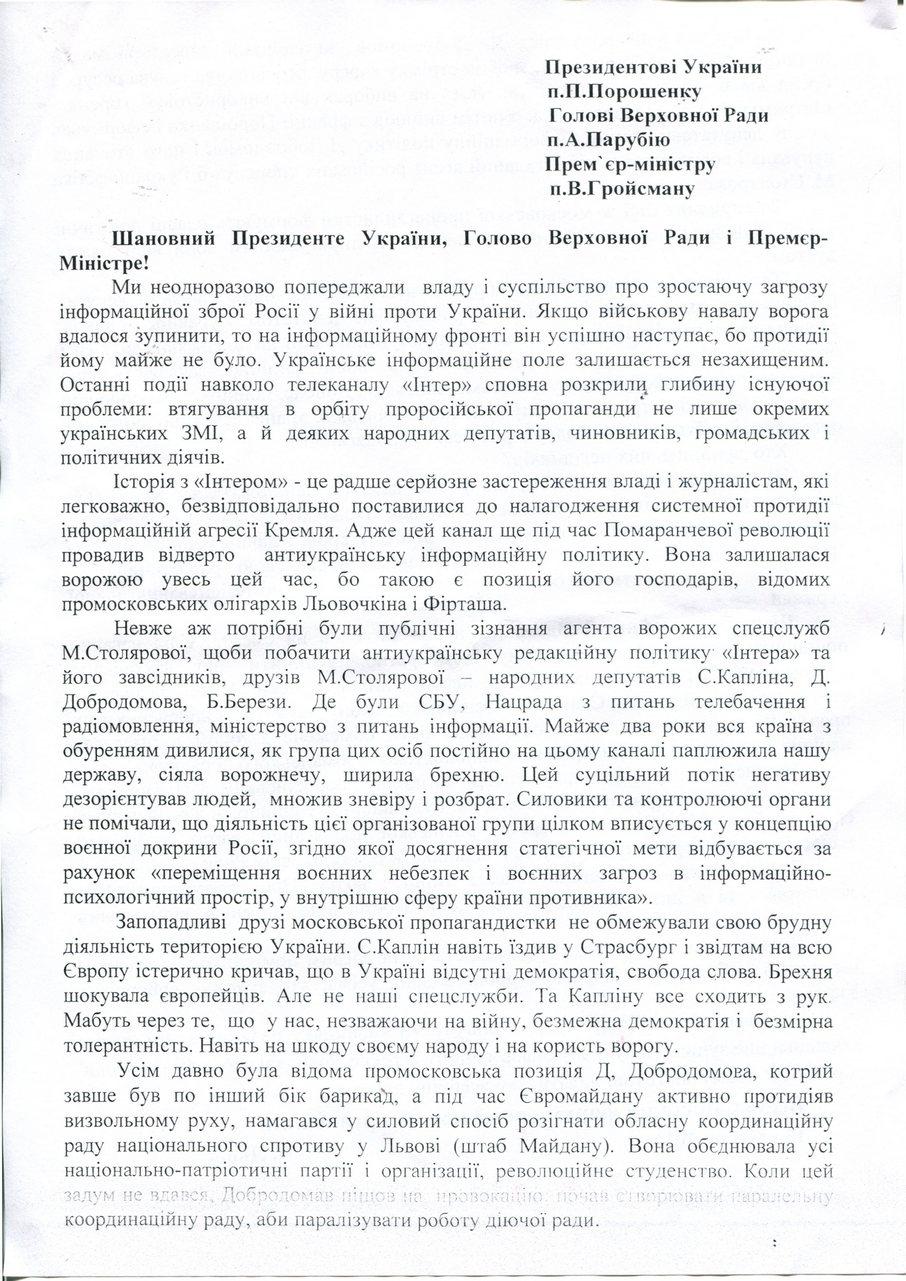 dobrodomov_vidklykannia_1