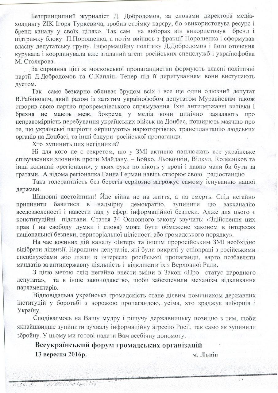dobrodomov_vidklykannia_2