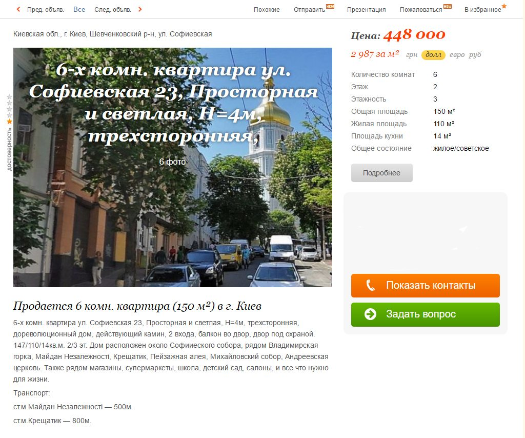 kvartira-na-sofievskoy