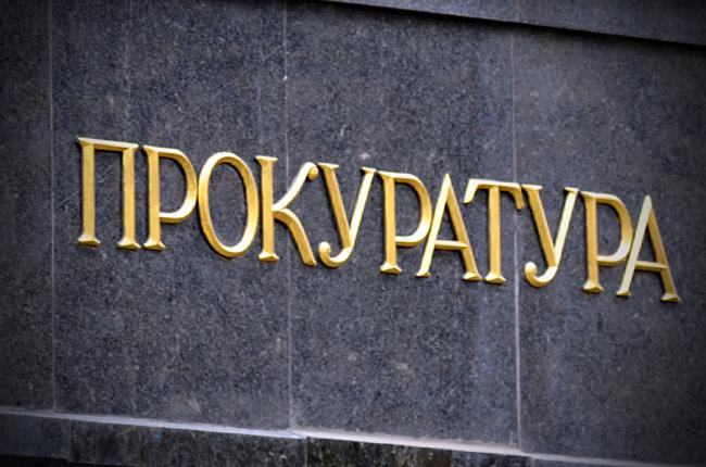 Що топ-прокурори України приховують в деклараціях (Розслідування)