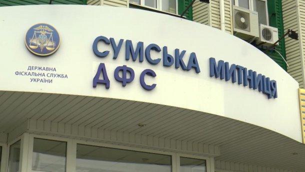 Сумських митників підозрюють в афері на 15 мільйонів гривень