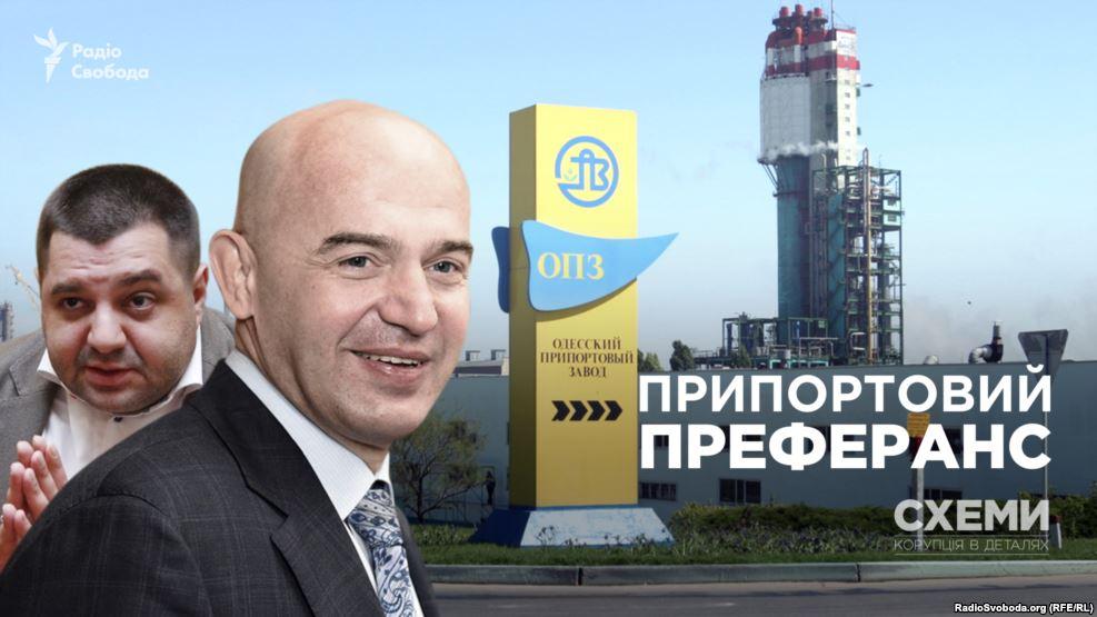 «Одеський припортовий завод» – як на ньому наживаються посадовці (розслідування)