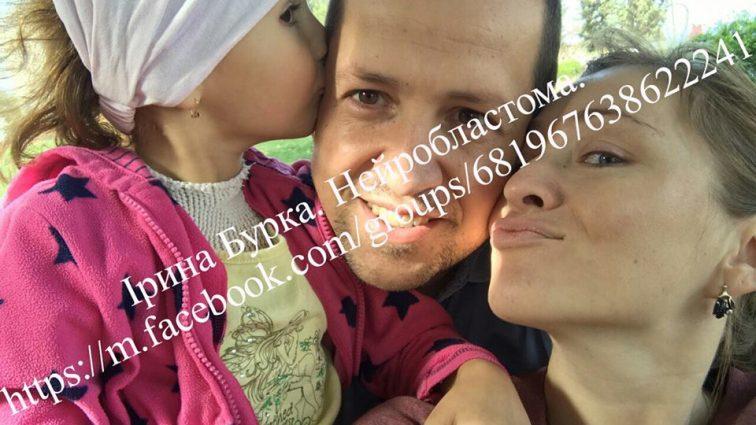 Допоможімо Іринці побороти рак та насолоджуватися життям (фото)