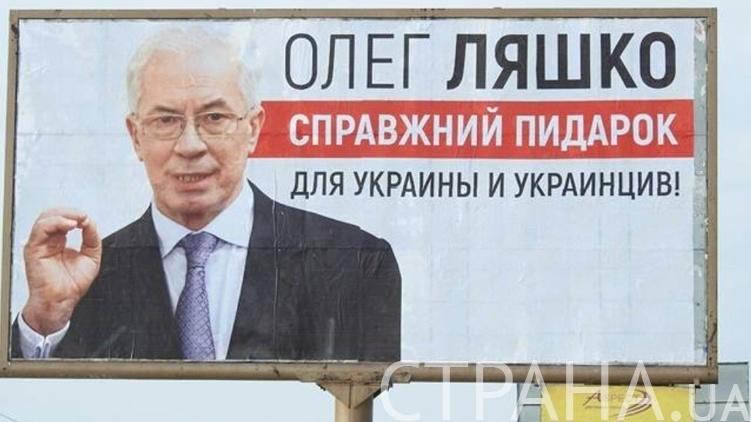 У Києві з'явився плакат, на якому від імені Азарова образили Ляшко