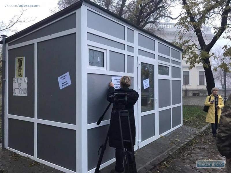 Незвичайний мітинг в Одесі: люди проти туалету