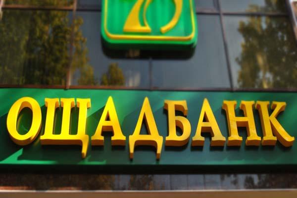 """Фонд гарантування відсудив в """"Ощадбанку"""" активи """"Дельта Банку"""" на 450 мільйонів"""