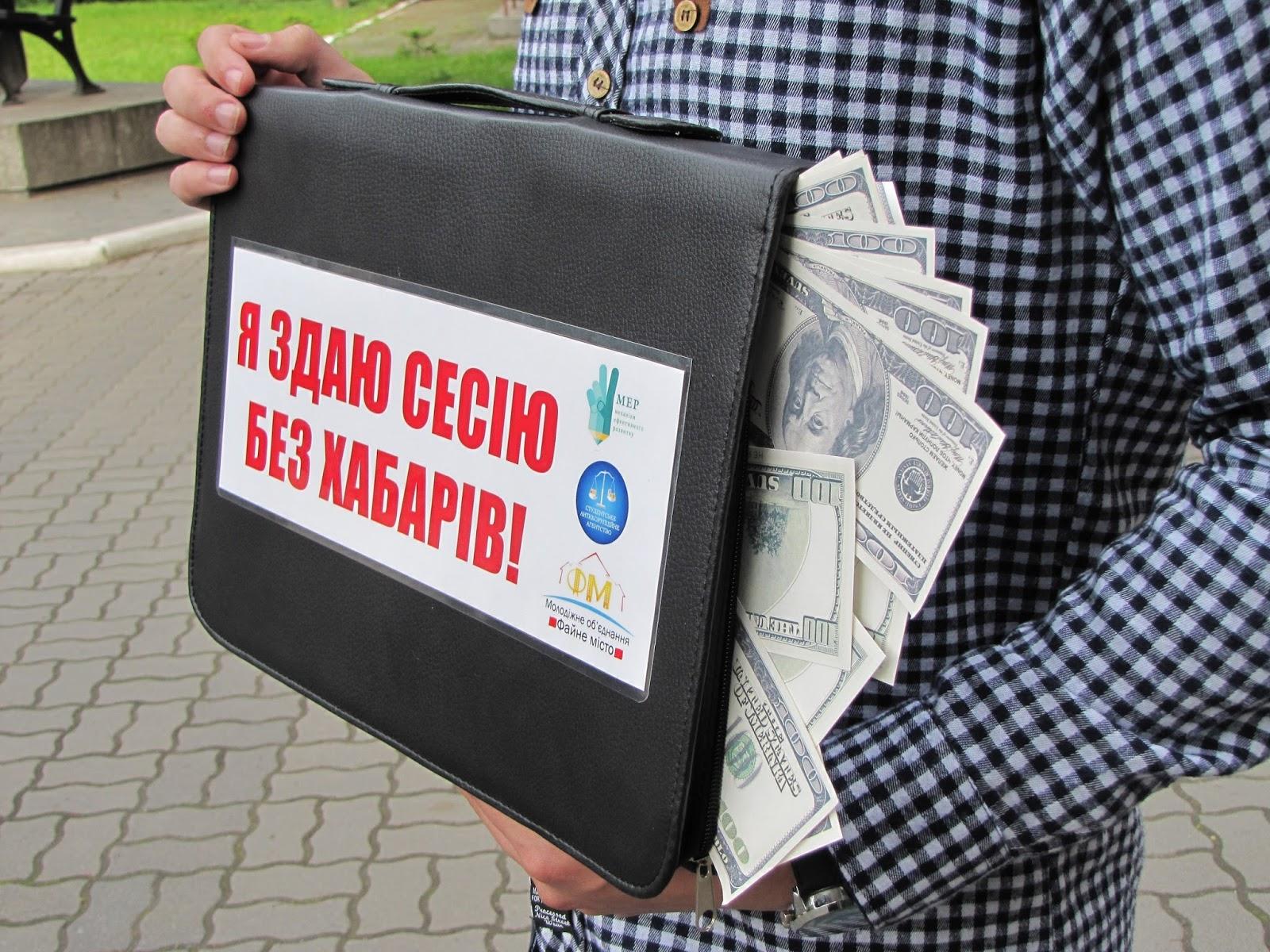 Сесія без хабарів: студенти влаштували грандіозний флешмоб проти корупції під час сесії. Дізнайтеся, як приєднатися до флешмобу