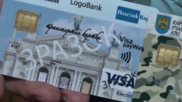 Що таке картка львів'янина та хто її отримає: подробиці