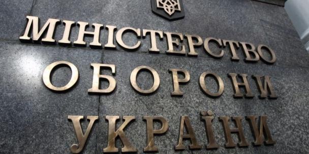 Сайт Міноборони України відновив свою роботу після хакерської атаки