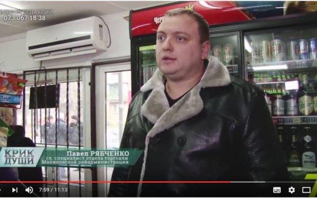 Співробітника райадміністрації викрили в зборі мзди з вуличних торговців (відео)