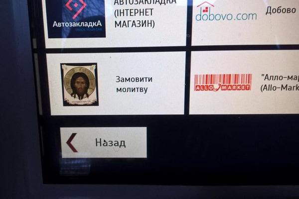 У Львові пропонують замовити молитву через термінал